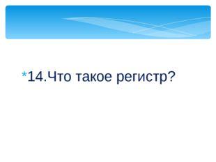 *14.Что такое регистр?