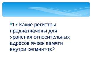 *17.Какие регистры предназначены для хранения относительных адресов ячеек пам