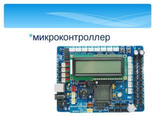 *микроконтроллер