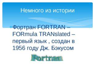 Фортран FORTRAN – FORmula TRANslated – первый язык , создан в 1956 году Дж. Б