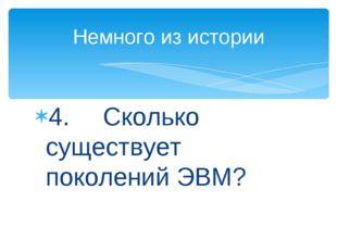 4.Сколько существует поколений ЭВМ? Немного из истории