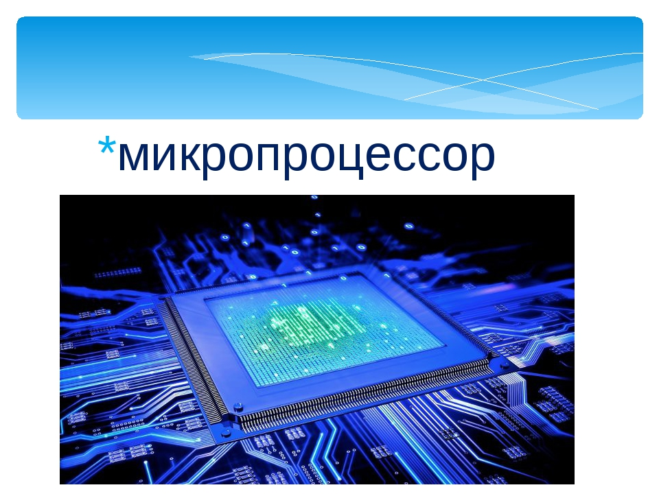 *микропроцессор