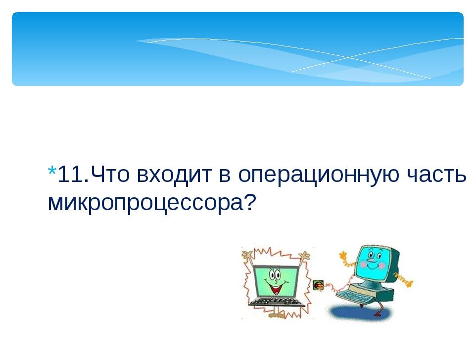 *11.Что входит в операционную часть микропроцессора?