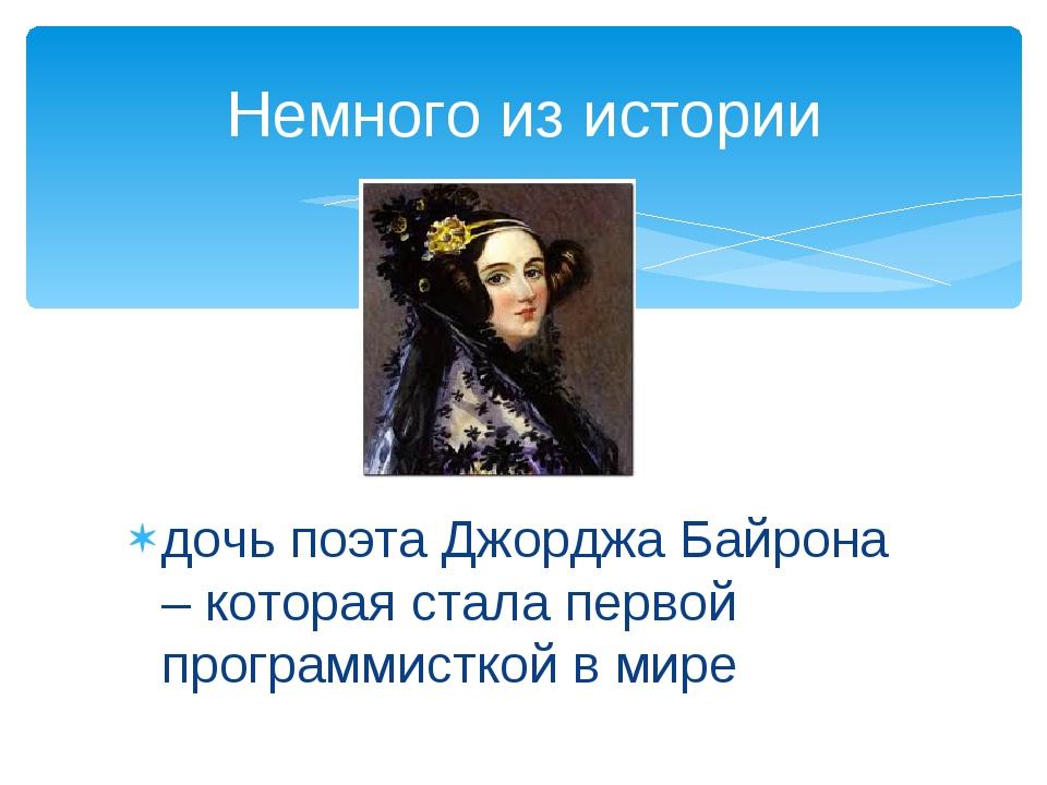 дочь поэта Джорджа Байрона – которая стала первой программисткой в мире Немно...