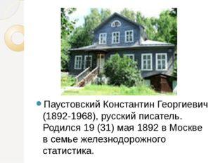 Паустовский Константин Георгиевич (1892-1968), русский писатель. Родился 19 (