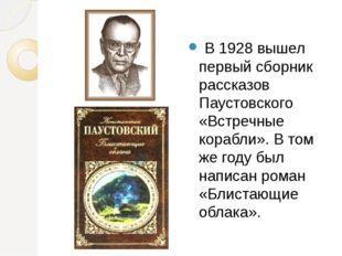 В 1928 вышел первый сборник рассказов Паустовского «Встречные корабли». В то