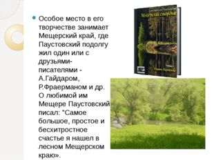 Особое место в его творчестве занимает Мещерский край, где Паустовский подолг