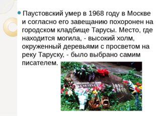 Паустовский умер в 1968 году в Москве и согласно его завещанию похоронен на г