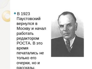 В 1923 Паустовский вернулся в Москву и начал работать редактором РОСТА. В это