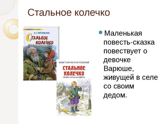 Стальное колечко Маленькая повесть-сказка повествует о девочке Варюше, живуще...