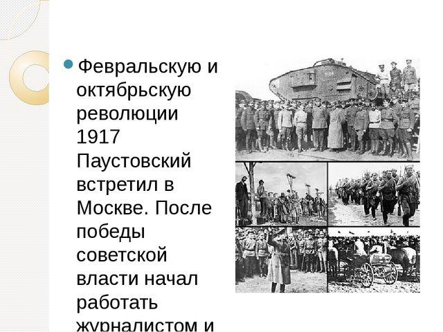 Февральскую и октябрьскую революции 1917 Паустовский встретил в Москве. После...