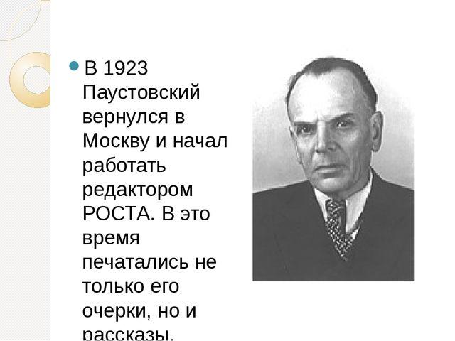 В 1923 Паустовский вернулся в Москву и начал работать редактором РОСТА. В это...