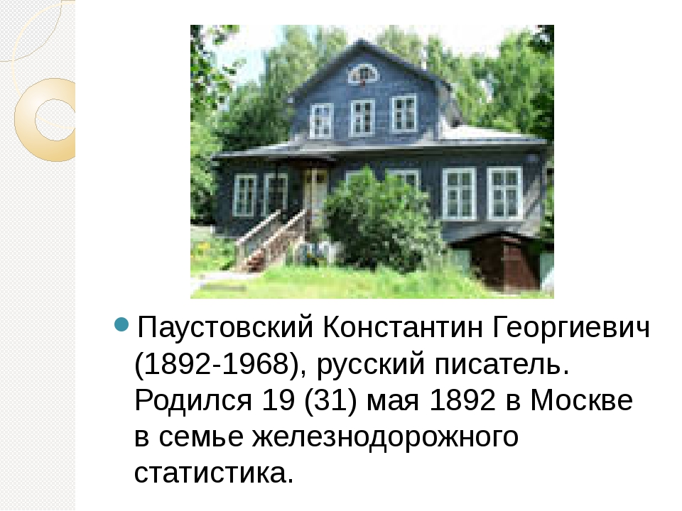 Паустовский Константин Георгиевич (1892-1968), русский писатель. Родился 19 (...