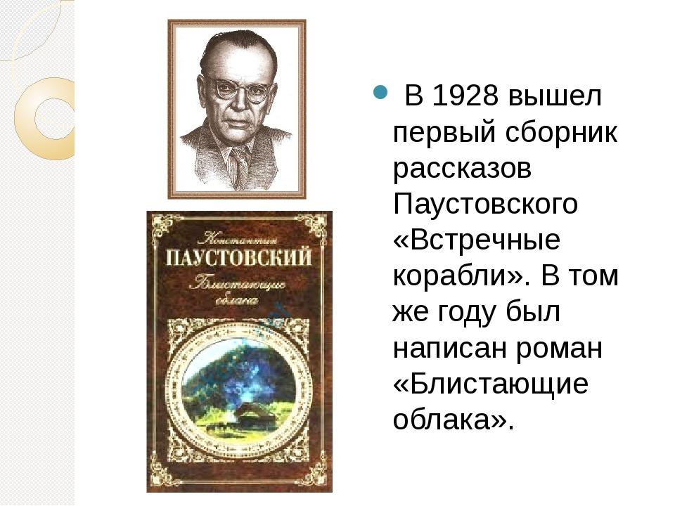 В 1928 вышел первый сборник рассказов Паустовского «Встречные корабли». В то...