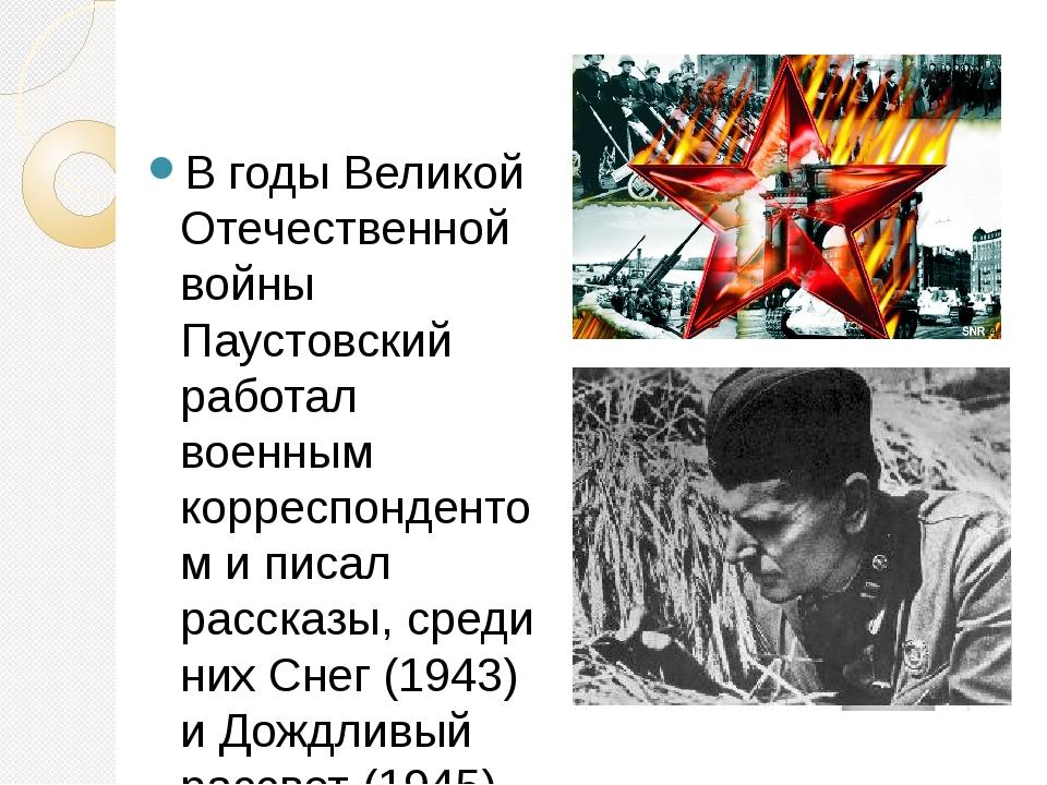В годы Великой Отечественной войны Паустовский работал военным корреспонденто...