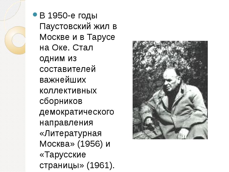 В 1950-е годы Паустовский жил в Москве и в Тарусе на Оке. Стал одним из соста...