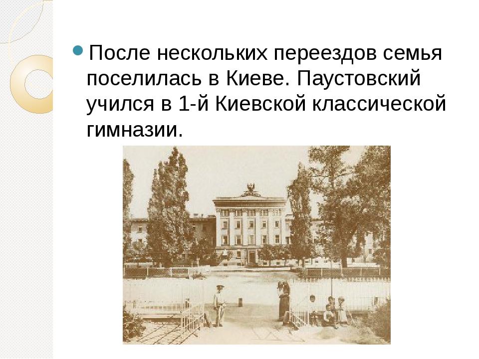 После нескольких переездов семья поселилась в Киеве. Паустовский учился в 1-й...