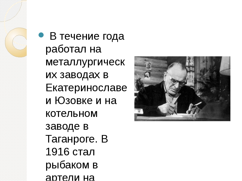 В течение года работал на металлургических заводах в Екатеринославе и Юзовке...