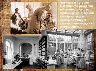 Впервые в истории Н.И.Пирогов разделил обязанности сестер мило-сердия, выдели