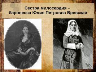 Сестра милосердия – баронесса Юлия Петровна Вревская