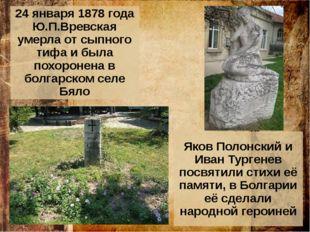 24 января 1878 года Ю.П.Вревская умерла от сыпного тифа и была похоронена в б