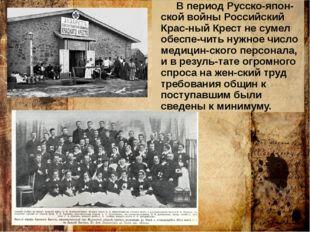 В период Русско-япон-ской войны Российский Крас-ный Крест не сумел обеспе-чи