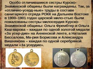 Особо отличившиеся сестры Курско-Знаменской общины были награждены. Так, за