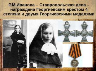 Р.М.Иванова – Ставропольская дева – награждена Георгиевским крестом 4 степени