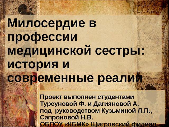 Милосердие в профессии медицинской сестры: история и современные реалии Проек...