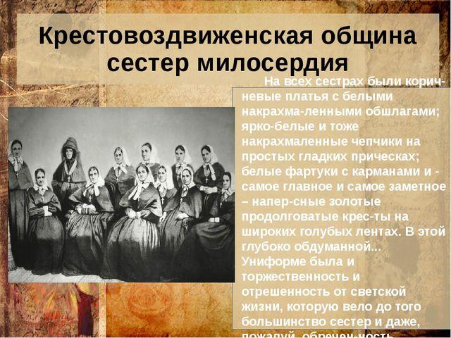 Крестовоздвиженская община сестер милосердия  На всех сестрах были корич-не...