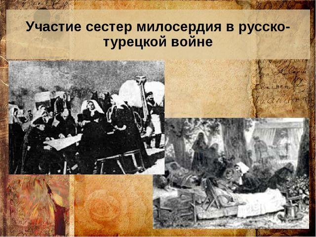 Участие сестер милосердия в русско-турецкой войне