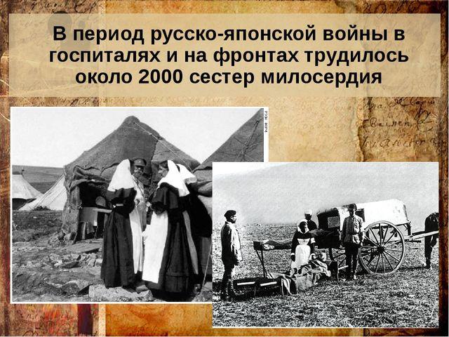 В период русско-японской войны в госпиталях и на фронтах трудилось около 2000...
