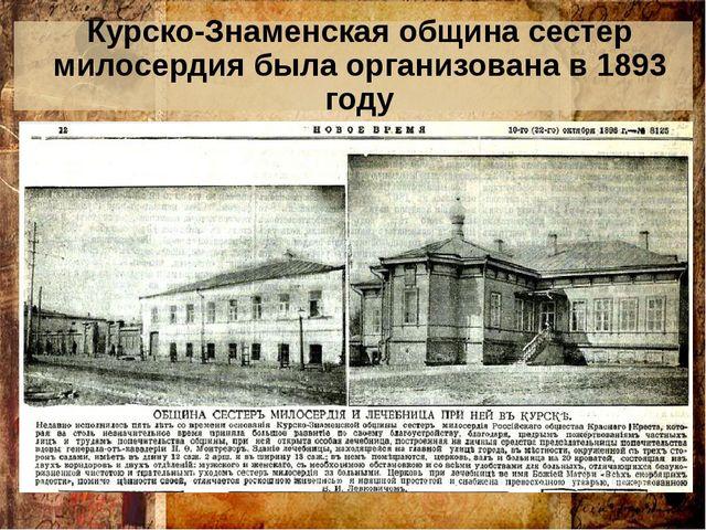 Курско-Знаменская община сестер милосердия была организована в 1893 году
