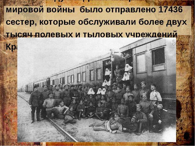 В 1916 году на фронты Первой мировой войны было отправлено 17436 сестер, кот...