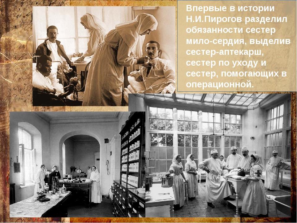 Впервые в истории Н.И.Пирогов разделил обязанности сестер мило-сердия, выдели...