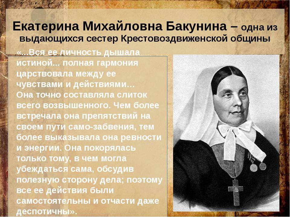 Екатерина Михайловна Бакунина – одна из выдающихся сестер Крестовоздвиженской...