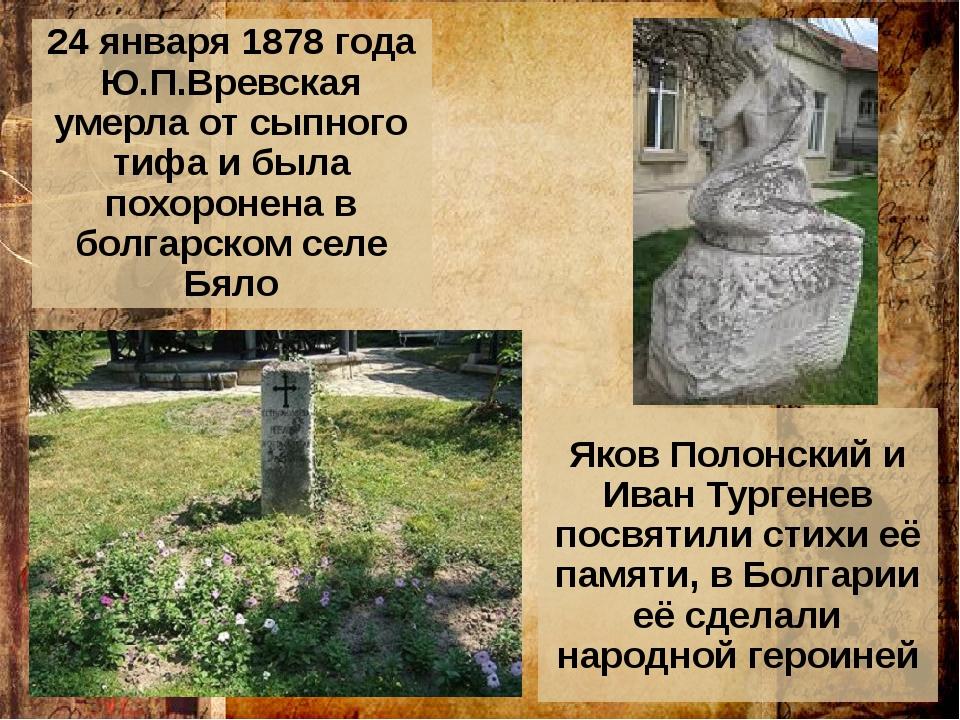 24 января 1878 года Ю.П.Вревская умерла от сыпного тифа и была похоронена в б...