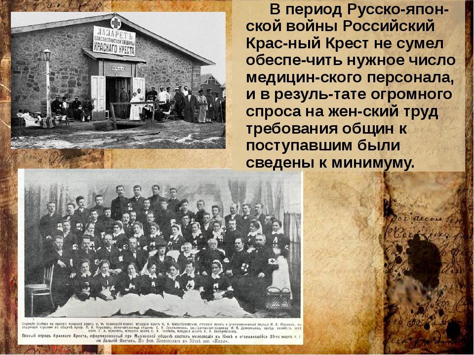 В период Русско-япон-ской войны Российский Крас-ный Крест не сумел обеспе-чи...