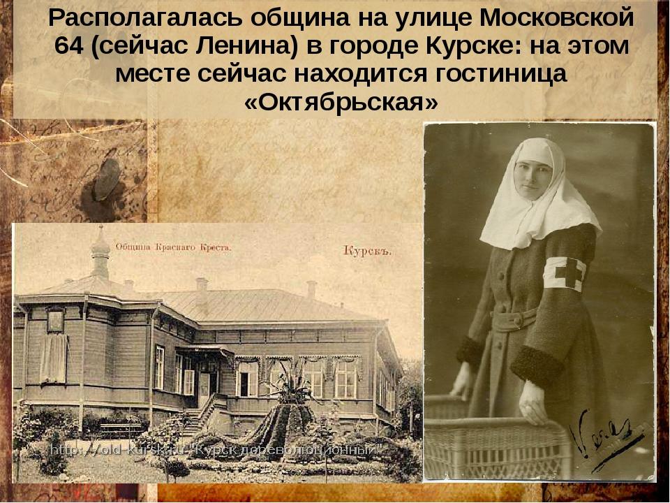 Располагалась община на улице Московской 64 (сейчас Ленина) в городе Курске:...