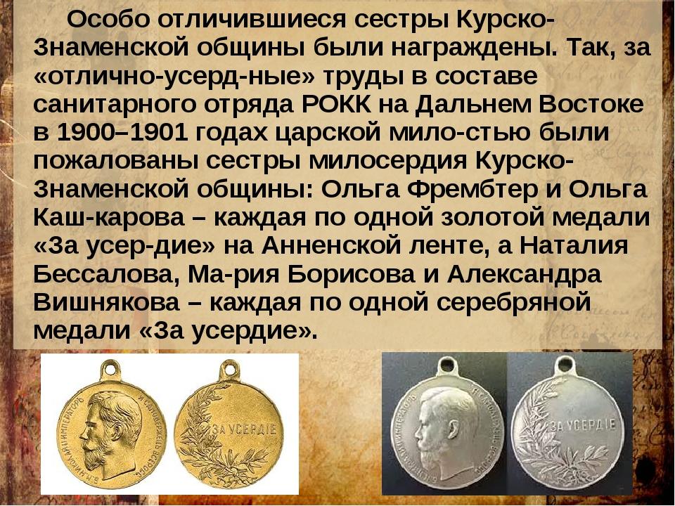 Особо отличившиеся сестры Курско-Знаменской общины были награждены. Так, за...