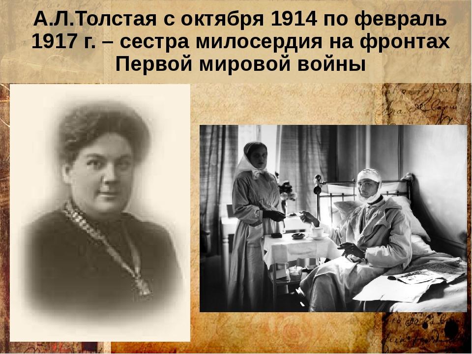 А.Л.Толстая с октября 1914 по февраль 1917 г. – сестра милосердия на фронтах...