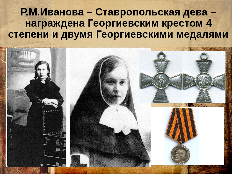 Р.М.Иванова – Ставропольская дева – награждена Георгиевским крестом 4 степени...