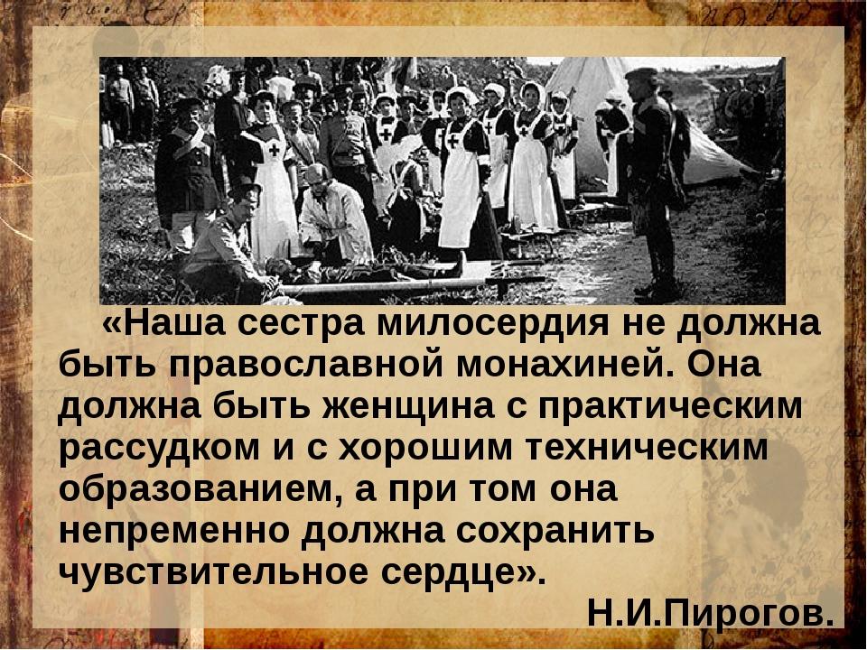 «Наша сестра милосердия не должна быть православной монахиней. Она долж...