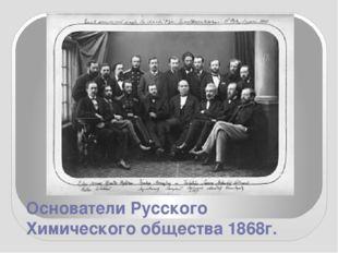 Основатели Русского Химического общества 1868г.