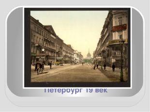 Петербург 19 век