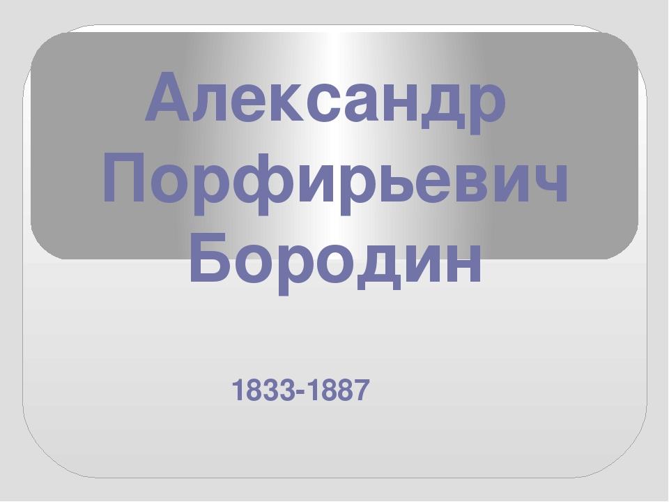 Александр Порфирьевич Бородин 1833-1887