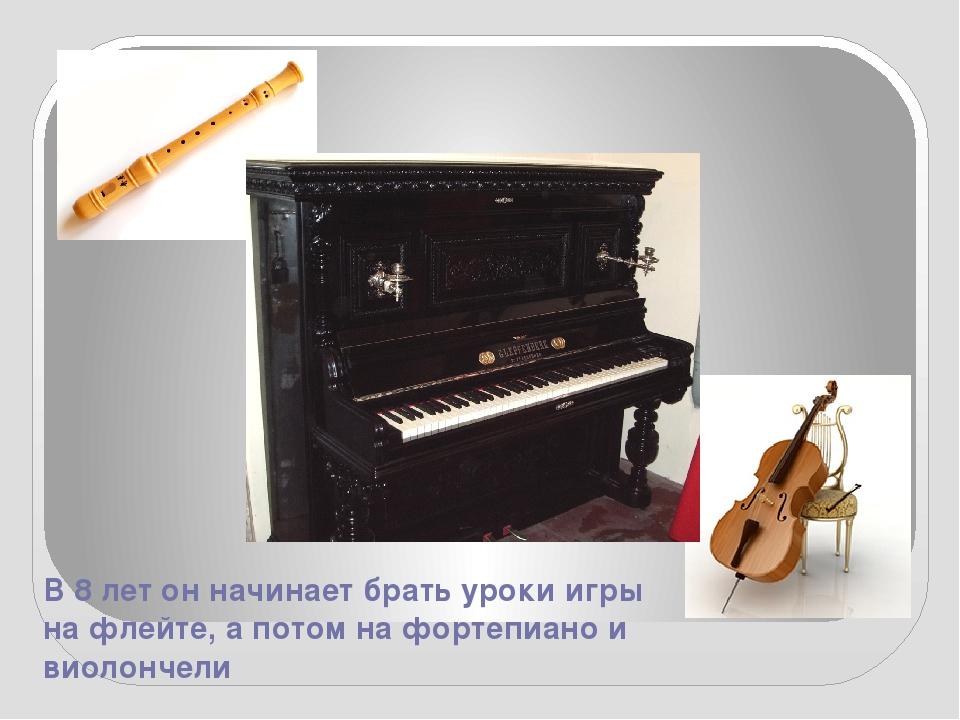 В 8 лет он начинает брать уроки игры на флейте, а потом на фортепиано и виоло...