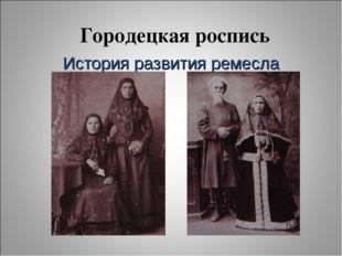 Городецкая роспись История развития ремесла