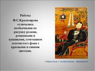 Работы Ф.С.Красноярова отличались необычными по рисунку розами, ромашками и к