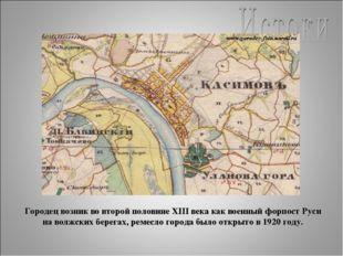 Городец возник во второй половине XIII века как военный форпост Руси на волжс